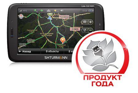 SHTURMANN Link 510 - Продукт года 2011