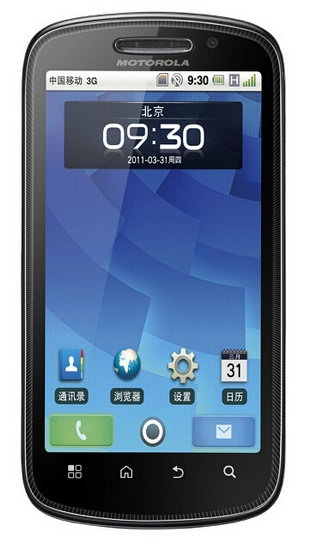 Cмартфон Motorola XT882