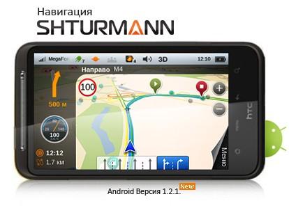 Новая бесплатная Android-версия навигации Shturmann