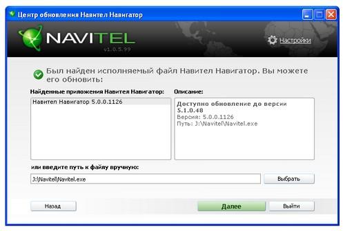 Navitel Update Center для автоматического обновления навигационного ПО
