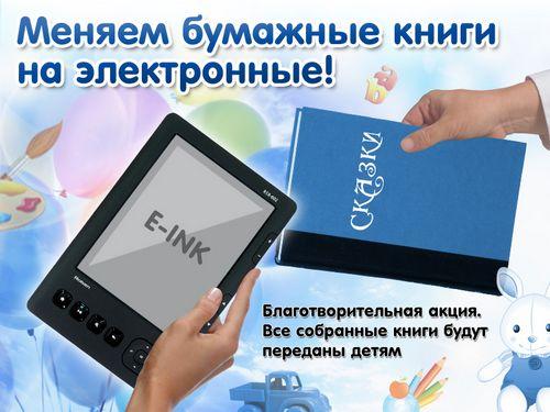 Обменяйте бумажную книгу на электронную!