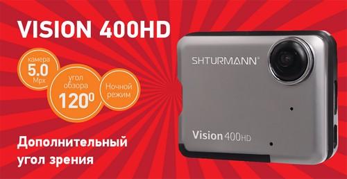 Видеорегистраторы Shturmann Vision