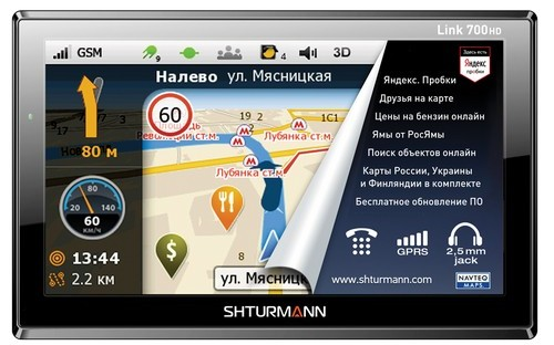 Shturmann Link 700HD - навигация на 7 дюймах