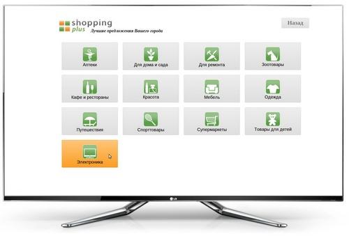 Новое приложение в LG Smart TV - ShoppingPlus