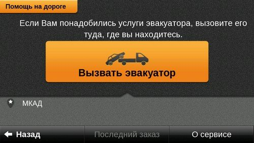 Evak-win
