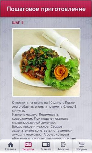 Кулинарная книга LG
