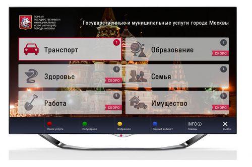 госуслуги в LG Smart TV