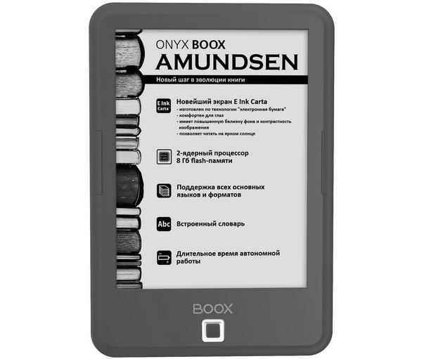 onyx AMUNDSEN